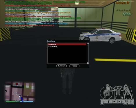 CLEO Fakearmy для GTA San Andreas второй скриншот