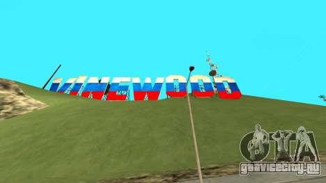 New Vinewood Russia для GTA San Andreas