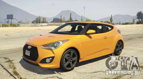 Hyundai Veloster [Replace] 1.2 для GTA 5