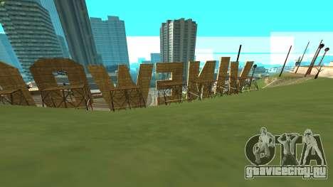 New Vinewood Russia для GTA San Andreas второй скриншот