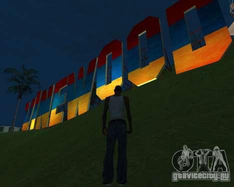 New Vinewood Armenia для GTA San Andreas второй скриншот