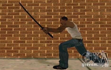 Sword of Blades для GTA San Andreas пятый скриншот