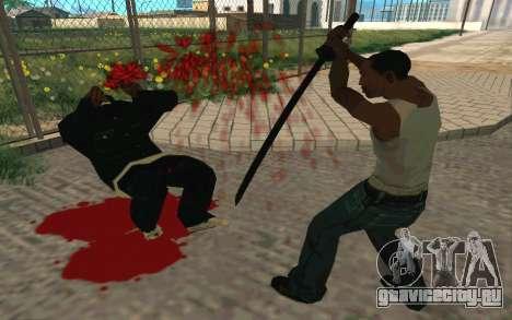 Sword of Blades для GTA San Andreas шестой скриншот