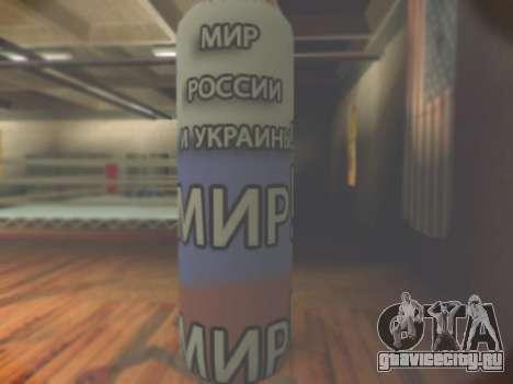 Груша с надписью мир России и Украины для GTA San Andreas второй скриншот