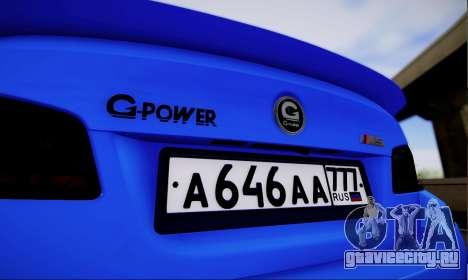 BMW M5 F10 G-Power для GTA San Andreas вид справа