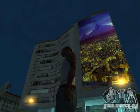 Armenia Erevan Poster для GTA San Andreas