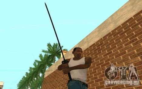 Sword of Blades для GTA San Andreas четвёртый скриншот