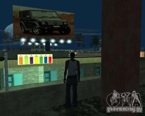 Покрасочный гараж для GTA San Andreas