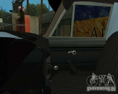 Москвич 2715 Armenian для GTA San Andreas салон