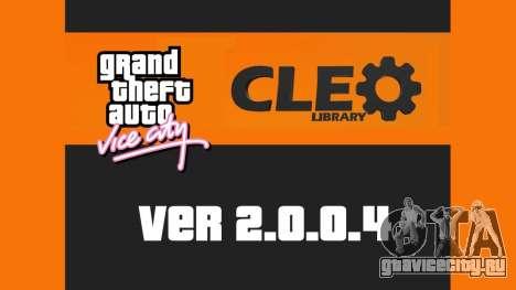 CLEO 2.0.0.4 для GTA Vice City