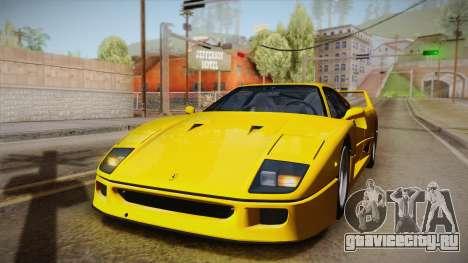 Ferrari F40 (EU-Spec) 1989 IVF для GTA San Andreas вид сбоку