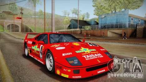 Ferrari F40 (EU-Spec) 1989 HQLM для GTA San Andreas вид сбоку
