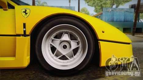 Ferrari F40 (EU-Spec) 1989 IVF для GTA San Andreas вид сзади