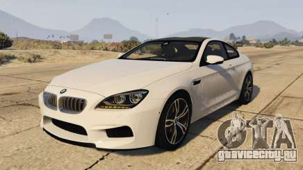 BMW M6 F13 Coupe 2013 для GTA 5