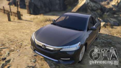 Honda Accord 2017 для GTA 5 вид сзади