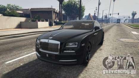 Rolls-Royce Wraith 2015 для GTA 5