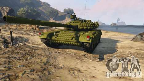 Tank T-72 для GTA 5 вид сзади