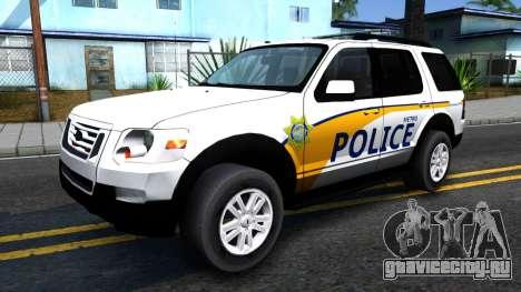 Ford Explorer Metro Police 2009 для GTA San Andreas