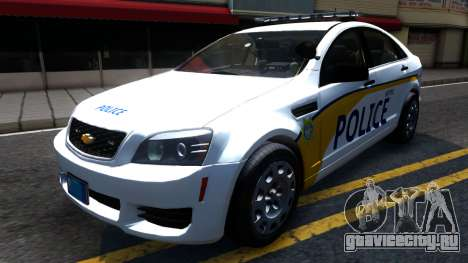 Chevy Caprice Metro Police 2013 для GTA San Andreas