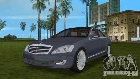 Mercedes-Benz S500 W221 2006 для GTA Vice City
