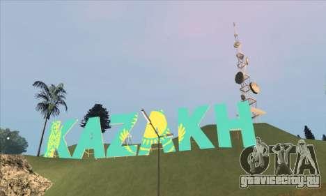 Надпись KAZAKH вместо Vinewood для GTA San Andreas второй скриншот