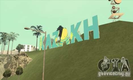 Надпись KAZAKH вместо Vinewood для GTA San Andreas четвёртый скриншот