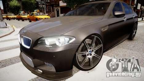 BMW M5 F10 Autovista для GTA 4