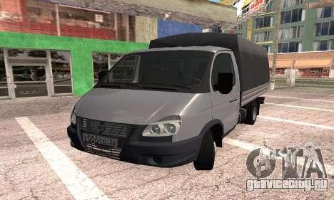 Газель Турбо дизель для GTA San Andreas
