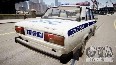 ВАЗ 2105 Полиция для GTA 4 вид сзади слева