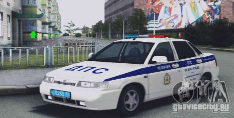 ВАЗ 2110 ГИБДД для GTA San Andreas