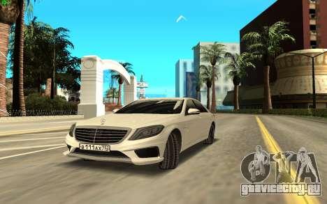Mercedes-Benz S63 AMG для GTA San Andreas