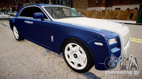 Rolls-Royce Ghost 2013 для GTA 4