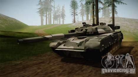 T-84-120 Yatagan для GTA San Andreas вид справа