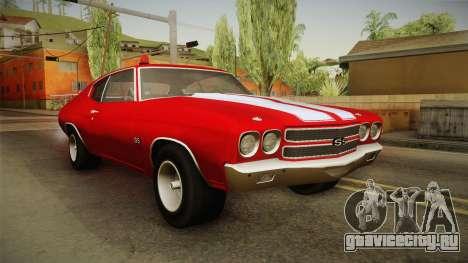 Chevrolet Chevelle SS FBI 1970 для GTA San Andreas