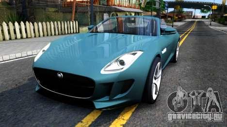 Jaguar F-Type для GTA San Andreas