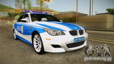 BMW M5 E60 Saobracajna Policija для GTA San Andreas