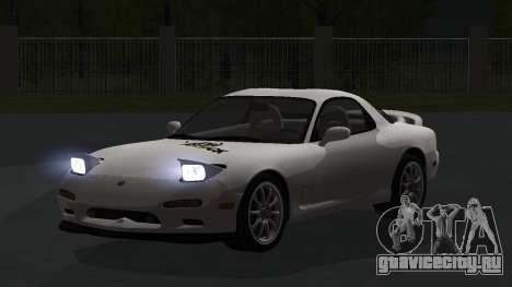 Mazda RX-7 1991 RUS для GTA San Andreas вид справа