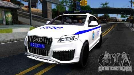 Audi Q7 Russian Police для GTA San Andreas