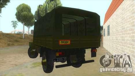 ГАЗ 33081 Садко Военный для GTA San Andreas вид сзади слева