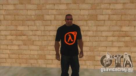 Футболка с логотипом Half Life 2 для GTA San Andreas