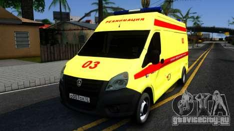 ГАЗель Next Реанимация для GTA San Andreas