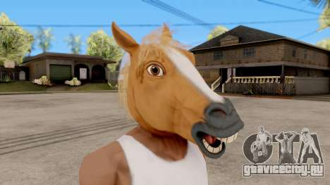 Маска Лошади для GTA San Andreas второй скриншот