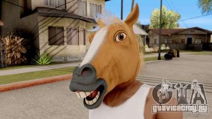 Маска Лошади для GTA San Andreas