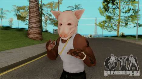 Маска Свиньи для GTA San Andreas