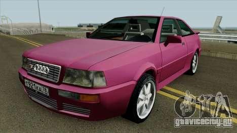 Audi S2 2.2 V6 для GTA San Andreas