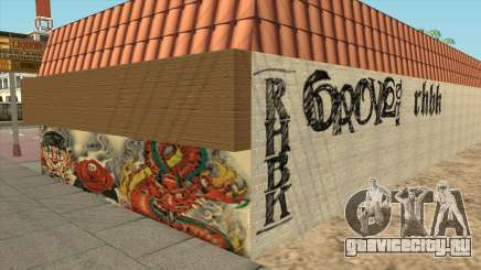Граффити в Районе Idlewood для GTA San Andreas
