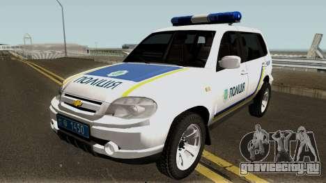 Chevrolet Niva GLC 2009 Ukraine Police White для GTA San Andreas