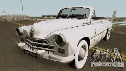 ГАЗ-12 ЗиМ 1949 для GTA San Andreas