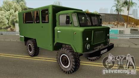 ГАЗ 66 (HQ) для GTA San Andreas