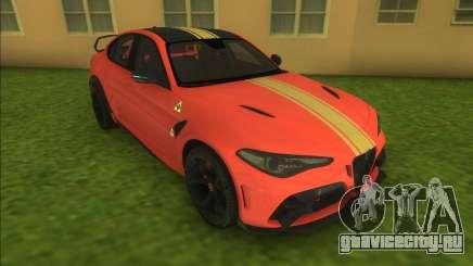 Alfa Romeo Giulia GTAm для GTA Vice City